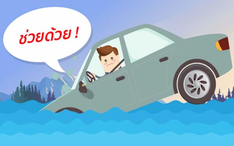 เอาตัวรอดรถตกน้ำ