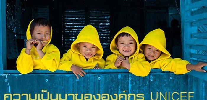 ความเป็นมาขององค์กร UNICEF อีกหนึ่งโครงการที่ช่วยเหลือเด็กทั่วโลก