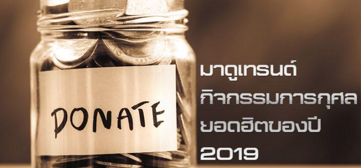 มาดูเทรนด์ กิจกรรมการกุศล ยอดฮิตของปี 2019